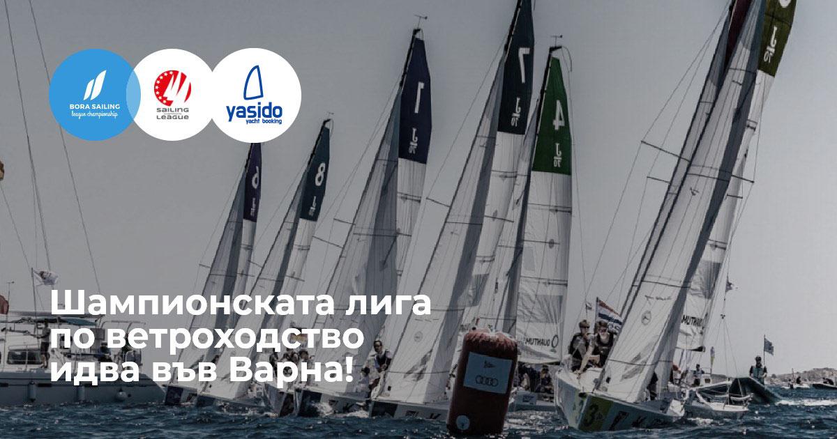 Yasido.com e спонсор на Шампионската лига по ветроходство във Варна
